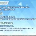 【ブルアカ】戦術対抗の仕様が変更予定!【ブルーアーカイブ】