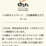 『[イコラブ] はなまるうどんのサインポスター、当選メールきてる模様【=LOVE(イコールラブ)】』の画像