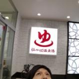 『【整動鍼 腹背編 in 札幌 を受講してきました☆】※番外編』の画像