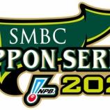 『日本シリーズ2020は京セラでなぜ東京ドームじゃないのか原因や理由がやばい』の画像