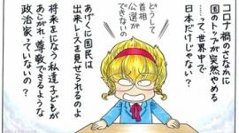 【炎上】漫画家・室山まゆみ、「あさりちゃん」キャラに安倍批判させてファン落胆