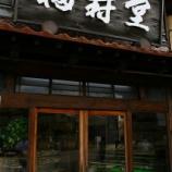 『JAL×はんつ遠藤コラボ企画【小松市編】3日め・和洋菓子(山上福寿堂)』の画像