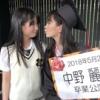 元NMB48中野麗来がYou TuberとキスしてNMBヲタ発狂