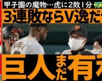阪神レジェンドテラー「3連敗してないからまだ巨人有利」
