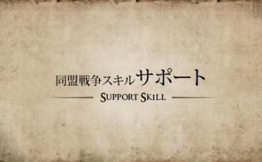 同盟戦争スキル:サポート