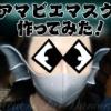 アマビエ&ナウシカ マスク作ってみた!