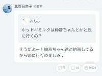 【乃木坂46】北野日奈子、鈴木絢音と一緒にホットギミックを見る約束をスッポかすwwwww