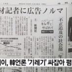 日本の産経新聞、韓国メディアをけなす記事を掲載して物議=韓国の反応