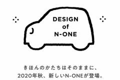 ホンダの次期「N-ONE」は今秋に登場!