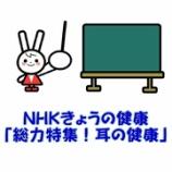 『NHK「きょうの健康」にて「総力特集!耳の健康」が放送されます 2018年3月3日 【3月5日~8日、12日~15日】』の画像