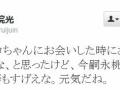 伊集院光「嗣永桃子の挨拶が凄い、ももクロ以来の衝撃を受けた」