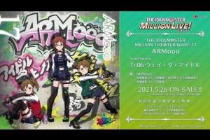 【ミリオンライブ】「THE IDOLM@STER MILLION THE@TER WAVE 17 ARMooo」試聴動画公開!