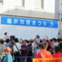 2014年 第41回藤沢市民まつり2日目 その45(J:COMスペシャルライブ・S☆スパイシー)の5