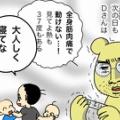 コロナ、我が家のワクチン狂騒曲(後編)