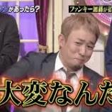 『ファンキー加藤と柴田嫁画像の現在 何したのか騒動内容をホンマでっかで告白』の画像
