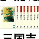 王平>>>>>姜維
