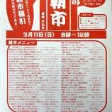 『3月11日(日)は特別な朝! 戸田朝市が午前8時から正午まで開催されます。福引きもスタートです!』の画像