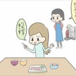 『魚の刺身は鮮度が命!?』の画像