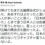 【東京五輪】有本香「開会式に文句言ってる人、長野五輪の開会式も酷かったよ。日本の強みも知らないでゴチャゴチャ言うんじゃないよ」