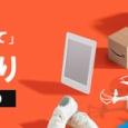 【画像】全てを過去にするアマゾンのタイムセール、全く話題にならないwww。 #Amazon #タイムセール