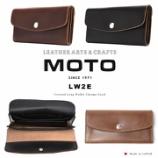 『入荷 | MOTO LW2E 被せロングウォレット (クロムエクセル)』の画像