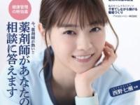 【元乃木坂46】西野七瀬、意外な雑誌の表紙を飾る!!!!!