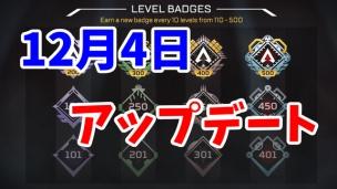 『【Apex Legends】レベル上限解放、射撃場フレンドリーファイヤなどアップデート情報【2019年12月4日】』の画像