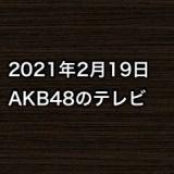 2021年2月19日のAKB48関連のテレビ