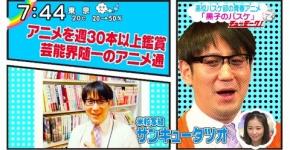 TV / 雑誌 / 新聞 / 聖地 / 舞台 / 誕生日