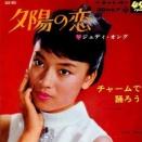 609 ジュディ・オング「夕陽の恋」 赤い夕陽が(4) 付・青春歌謡で学ぶ修辞学初歩