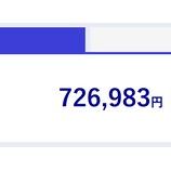 『2020年9月(62カ月目)のアクサ生命ユニットリンク保険の評価額は-203,013円でした。』の画像