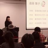 『2019年度 活動報告会③(遠藤)』の画像