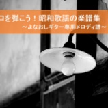 『懐メロを弾こう!昭和歌謡の楽譜集(1)~よなおしギター専用メロディ譜~』の画像