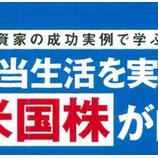 『【朗報】バフェット太郎、ダイヤモンドZAi4月号に登場するよ!』の画像