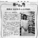 『「薬膳はおばあちゃんの智恵」産経新聞に掲載していただきました』の画像