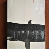 『【版権ご紹介】『坐火車的抹香鯨』文/王彥鎧 イラスト/NOBU』の画像