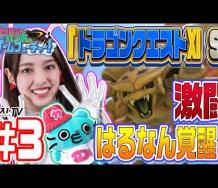 『【飯窪春菜とカン太のゲームフューチャー!】『ドラゴンクエストXI S』編#03』の画像
