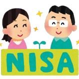 『NISAの恒久化見送りに対する個人的見解。』の画像