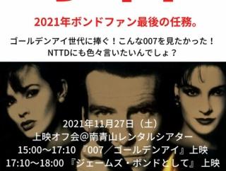 【予告】ゴールデンアイ世代に捧ぐ!11/27(土)第4回上映オフ会のお知らせ
