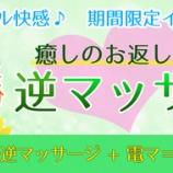 『☆期間限定イベント(^^♪癒しのお返し『逆マッサ』☆』の画像