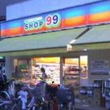 『Shop99』の画像
