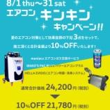 『【スタッフ日誌】エアコンキンキンキャンペーンスタート!』の画像