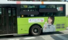 【乃木坂46】『筑邦銀行×西鉄バス』最高!学生の頃にオタだったらニッコニコやぞ