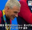 金メダリスト強盗被害の件で アメリカオリンピック委員会が謝罪