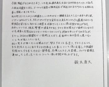 【カヌー薬物混入】鈴木康大、弁護士を通じて謝罪文を発表 その内容がこちら
