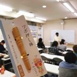 『暮らしに活かす薬膳セミナー「実践編」は足つぼ講座♪』の画像
