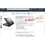 『【Prime Day タイムセール】Amazonプライムセール 2016年7月12日の総括とラスト1時間で出た目玉商品?!「スプラトゥーン amiibo5種とジオラマセット7182円」1150個は売り切ったのか?』の画像
