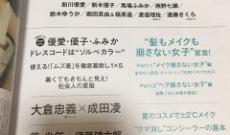 【乃木坂46】遠藤さくらも専属モデルの仲間入りか…?!