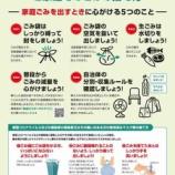 『【埼玉県】私たちの暮らしを守る清掃業等に従事されるかたのために、「家庭ごみを出すときに心がける5つのこと & 家庭でのマスク等の捨て方」をお心掛けください。』の画像