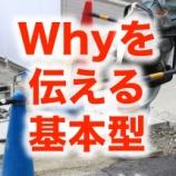 『PTA改革の「Why」を伝える基本型をマスター』の画像